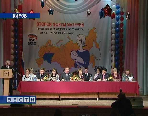 Будущее России - в руках матерей