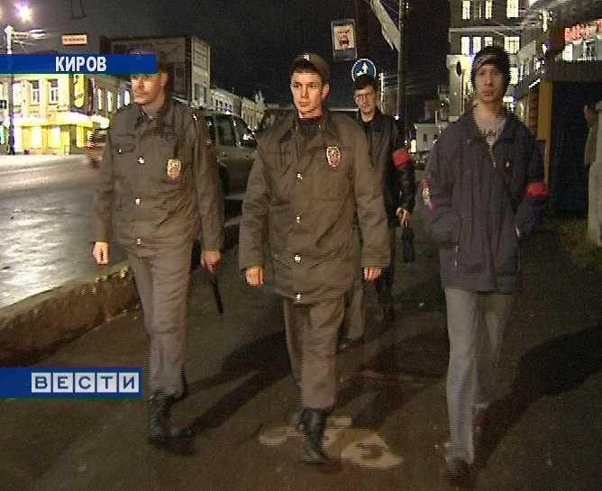 Добровольные  дружинники на улицах Кирова