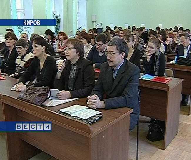 Научно-практическая конференция в Вят ГГУ