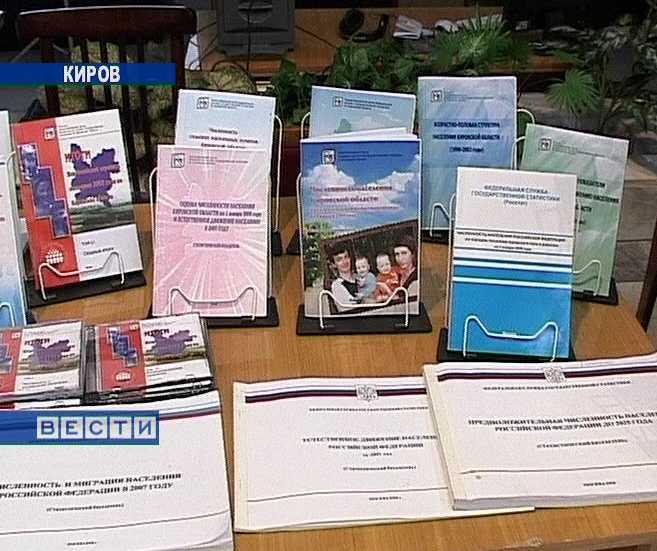Выставка изданий Кировстата