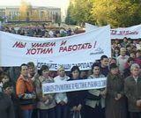 Акция профсоюзов в Вятских Полянах