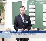 Новые методы обучения в школе № 10
