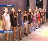 Конкурс «Мисс-КЭПЛ»