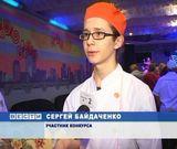 Городской конкурс кулинаров