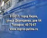 Кировская Общественная приемная В. В. Путина подвела первые итоги