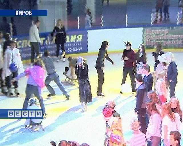 Хэллоуин на коньках