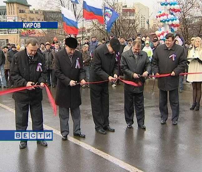 Официальное открытие старого моста через Вятку