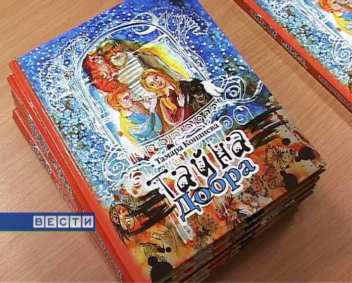 Презентация книги Тамары Копаневой «Тайна Добра»