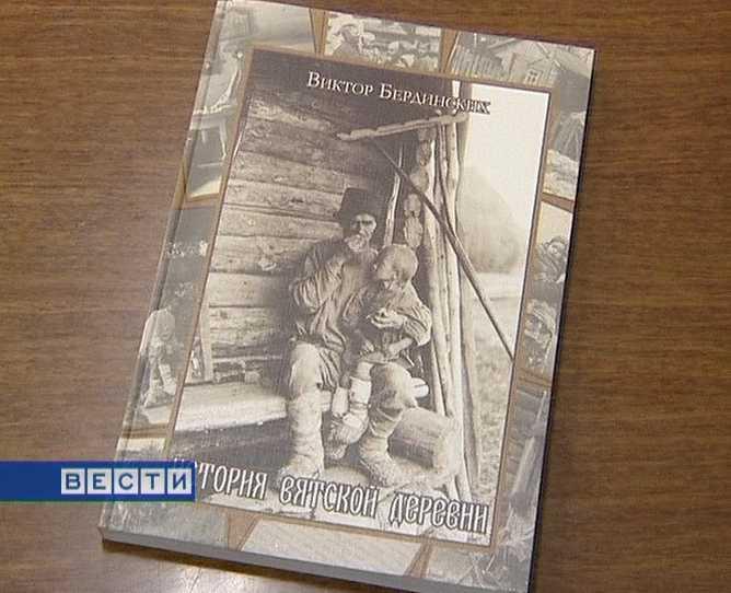 Презентация книги  Виктора Бердинских