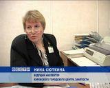 Ситуация на рынке труда Кировской области