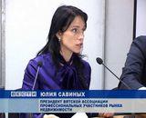 """Специализированная выставка """"Недвижимость"""""""