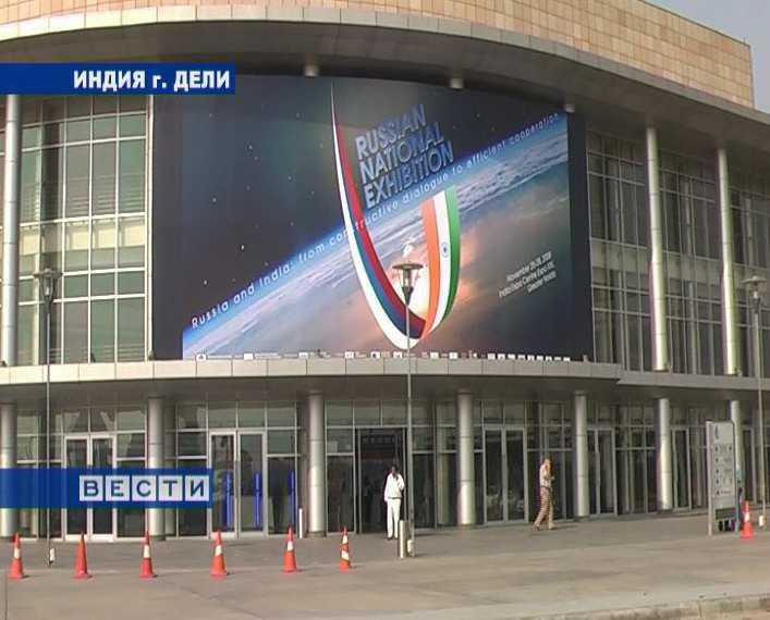Кировская делегация на Российской  национальной выставке в Индии