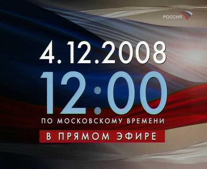4 декабря состоится прямая линия  с Владимиром Путиным