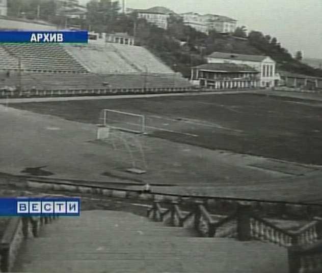 50 лет стадиону