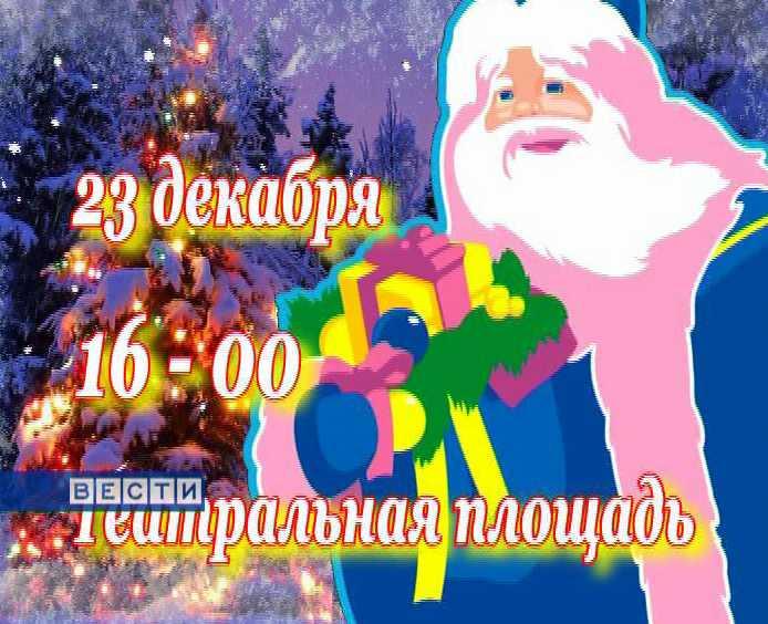 К нам едет Дед Мороз!