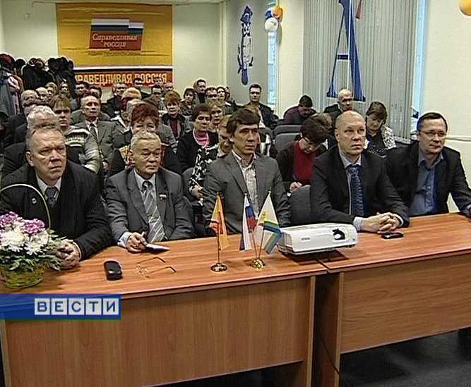 Региональная конференция партии