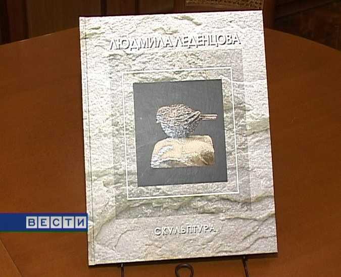 Презентация альбома скульптора Людмилы Леденцовой
