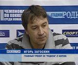 Матч кировской «Родины» и ульяновской «Волги»