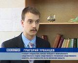 Межрайонный следственный  отдел при прокуратуре в Кирово-Чепецке