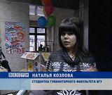 Акция «Стань Дедом Морозом!» в ВГУ