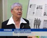 Библиотека № 4 города Кирова стала носить имя Марии Исаковой