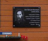 Мемориальная доска  к  150-летию со дня рождения Аркадия Васнецова