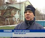"""50 лет стадиону """"Трудовые резервы"""""""