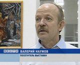 Выставка Елены Гончаровой