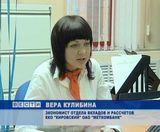 """Кредитно-кассовый офис """"Меткомбанка"""""""
