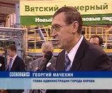 """Торжественное открытие """"Вятского фанерного комбината"""""""