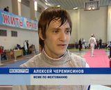 Борьба за Кубок России по фехтованию
