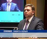 Никита Белых - губернатор Кировской области