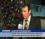 """Новый год на вятскополянском заводе """"Молот"""""""