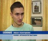 """Выставочный проект """"Экстремальный Киров"""""""