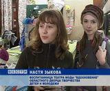 """Новая выставка в театре моды """"Вдохновение"""""""