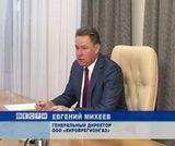 Предновогодняя пресс-конференция в «Кироврегионгазе»