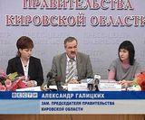 В Правительстве области подвели  итоги Года семьи