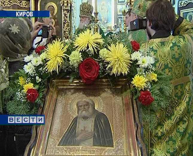 День памяти преподобного Серафима Саровского