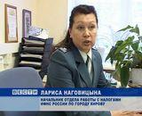 Новый руководитель налоговой инспекции города Кирова