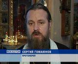 40 дней со дня смерти Алексия Второго