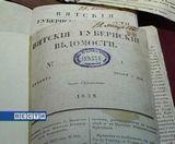 История вятского печатного дела