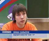 Студия телевидения в кирово-чепецкой гимназии № 1