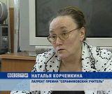 Лауреат премии «Серафимовский  учитель»