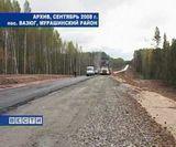 Строительство трассы  остановлено