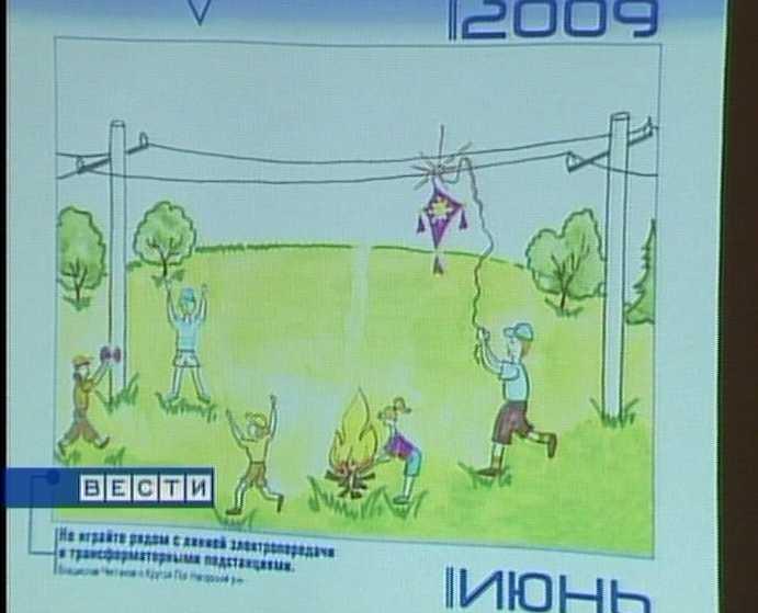 Рисунок про электробезопасность электробезопасность заземляющего устройства