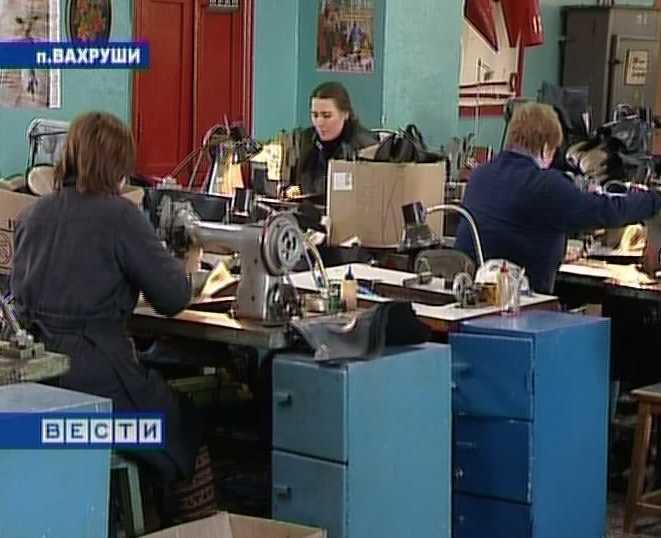 Вахрушевское обувное предприятие предлагает работу