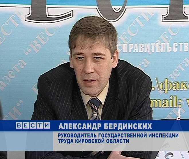 Прямая линия с руководителем государственной инспекции труда Александром Бердинских