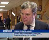 Визит Сергея Митрохина