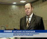 Центр управления сетями «Кировэнерго»
