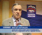 Вятскополянская общественная приемная партии «Единая Россия»
